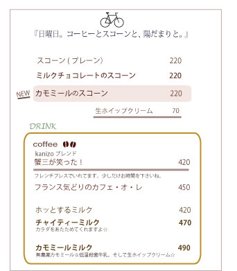 cafe menu & 蟹サンデー*11月24日_a0044064_11541989.jpg