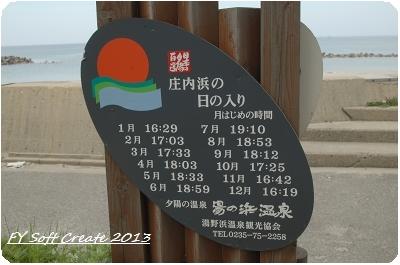 ◆ 山形そばの里から湯野浜温泉へ (2005年6月)_d0316868_1647569.jpg