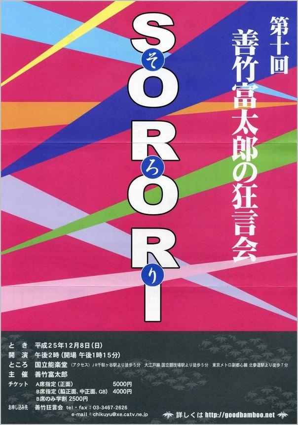 第十回善竹富太郎の狂言会 SORORI_a0086270_1942066.jpg