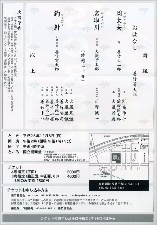 第十回善竹富太郎の狂言会 SORORI_a0086270_19523761.jpg