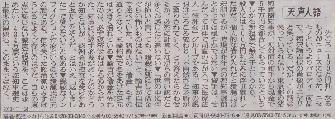 11月24日 茨城県立並木中等教育学校修学旅行事前学習  その1_d0249595_7341269.jpg