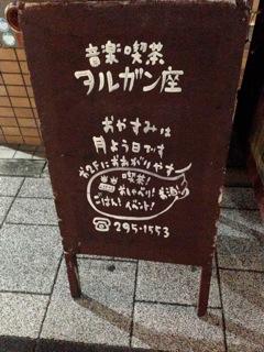 11/7 広島ふらんす座_c0197505_23211194.jpg