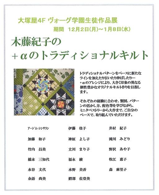 木藤紀子の+αのトラディショナルキルト受講生作品展_d0240711_1454180.jpg