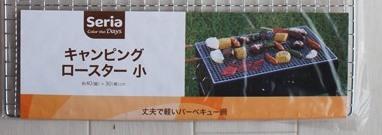 【Seriaの焼き網で収納棚*】_d0127712_6482091.jpg