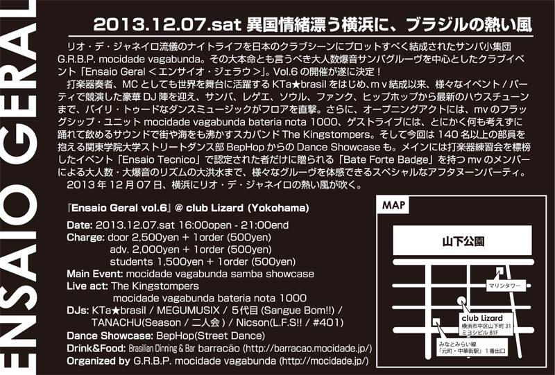 LIVE●12/7 SAT 16:00-21:00☆Samba de Enredo歌います♬ 演奏します♬ DJします♬  ぜひ!▶_b0032617_15245936.jpg