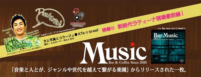 ♬4/23(水)☆せかいの街角音楽物語『裸のイザベラ』 @BarMusic_Coffee 渋谷で19:00-23:30 ▶_b0032617_2319586.jpg