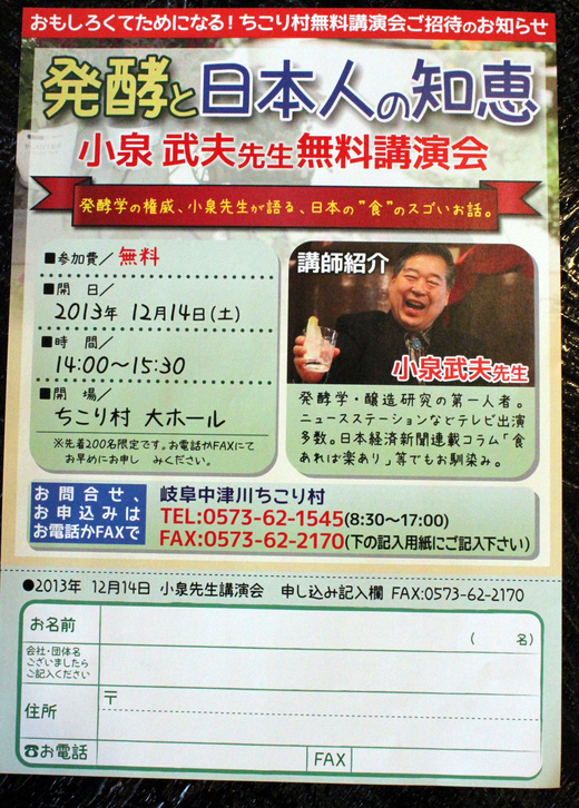 小泉武夫先生無料講演会_d0063218_11103942.jpg