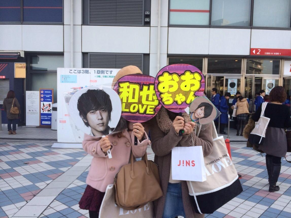 嵐コンサート!!_a0112220_1515513.jpg