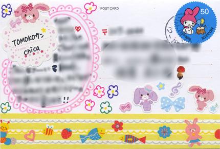 カード文通 Chicaさんより うさぎ尽くしカード_a0275527_22531577.jpg