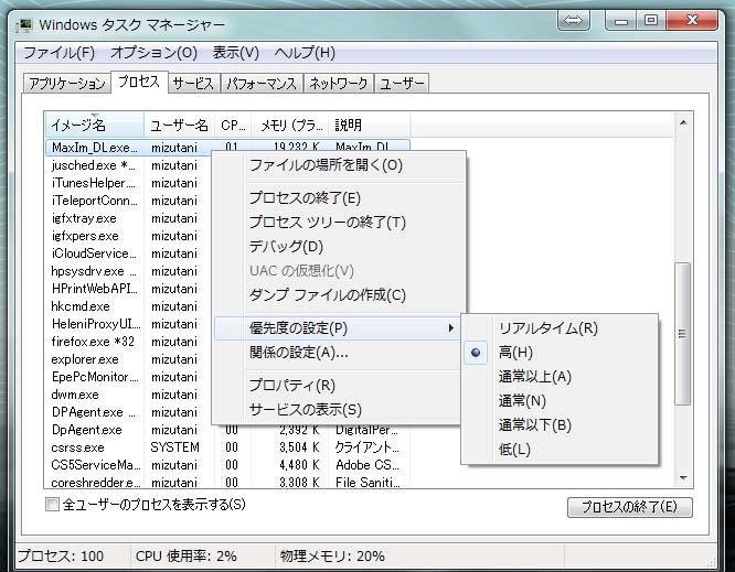 メモリを優先的にMaxImDLに割り当てる_c0061727_9174017.jpg