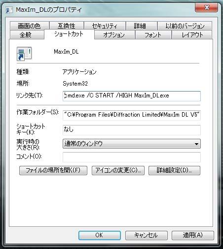 メモリを優先的にMaxImDLに割り当てる_c0061727_9221841.jpg