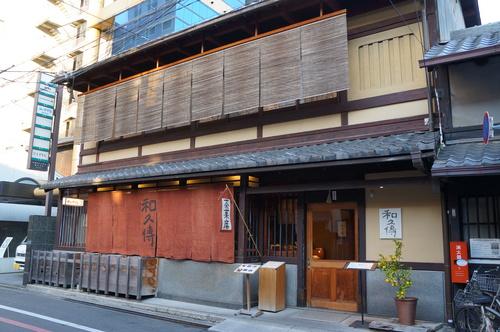 紫野和久傳 堺町店_c0223630_19203992.jpg