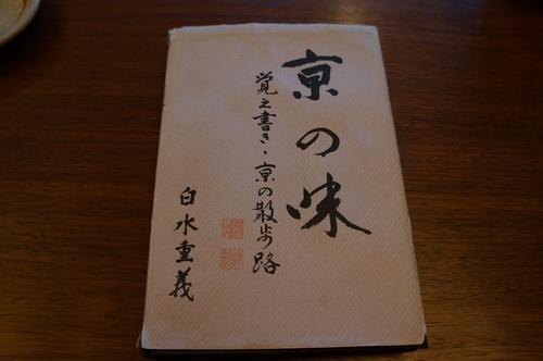紫野和久傳 堺町店_c0223630_19352849.jpg