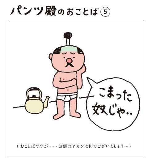 パンツ殿のおことばー5_a0249132_863068.jpg