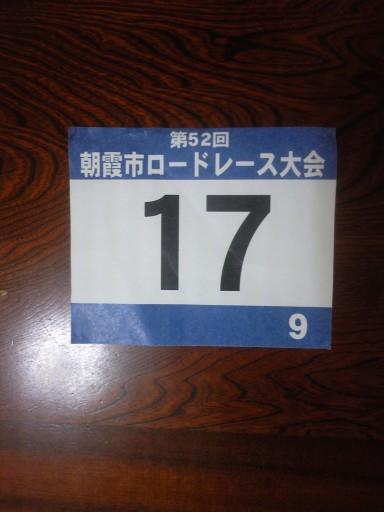 朝霞市ロードレース_f0214534_8383515.jpg