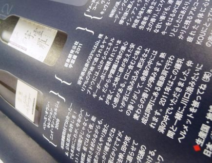 ワイン専門誌に「龍泉洞 貯蔵山ぶどうワイン『宇霊羅』」掲載_b0206037_16332882.jpg