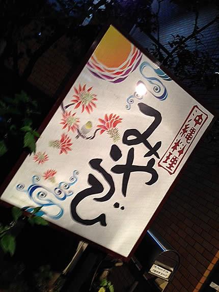 沖縄料理。それから、、、、、_d0248537_13202953.jpg