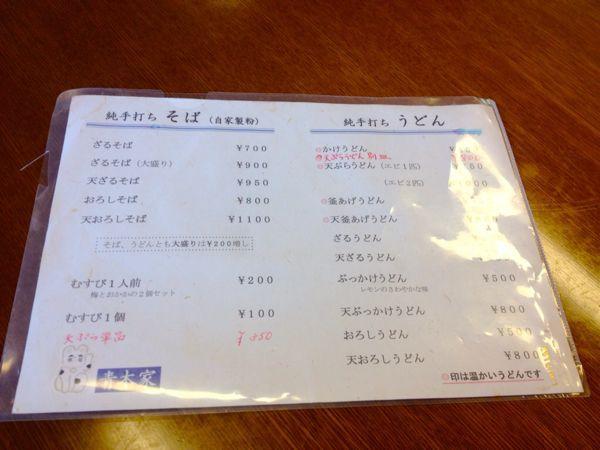 青木屋_e0292546_174447.jpg