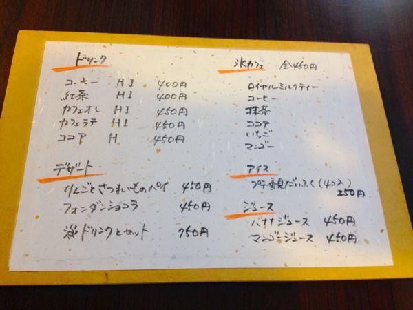 Add Cafe (アド カフェ)_e0292546_21592255.jpg