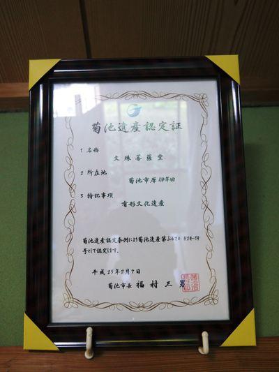 """文殊さん祭り """"文殊さん""""が菊池遺産として認定されました_a0254656_1757573.jpg"""