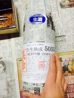 「24BY 生生熟成5055」包装始まりました・・・_d0007957_23362205.jpg