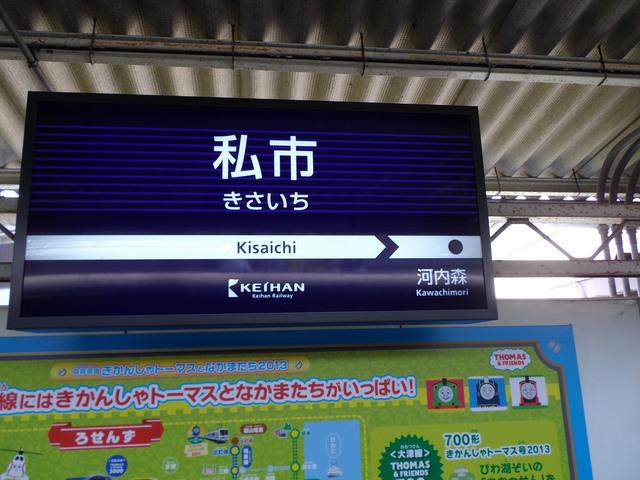 信貴生駒電鉄の話をしようとして途中から三文芝居のまき_c0001670_2224714.jpg