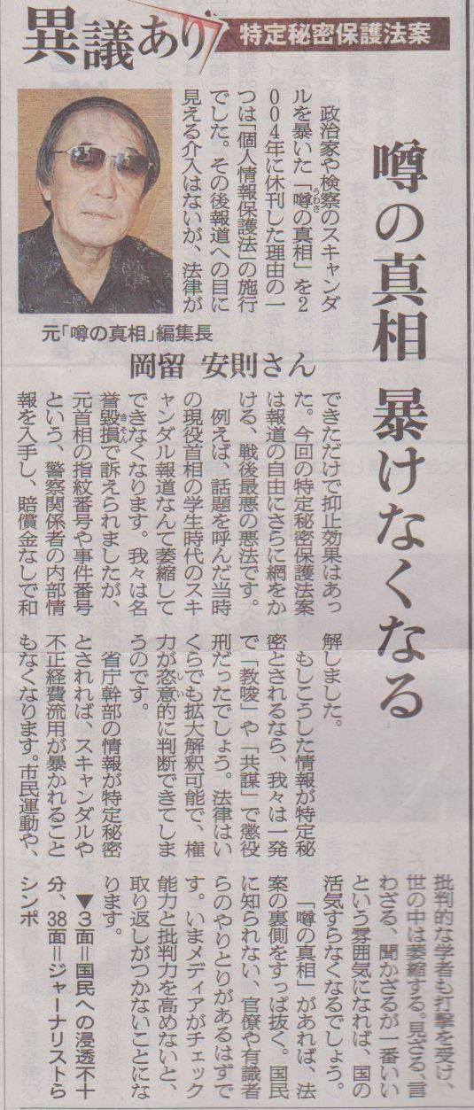 11月25日 茨城県立並木中等教育学校修学旅行事前学習  その2_d0249595_98795.jpg