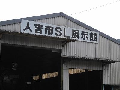 いさぶろう号の旅 矢岳駅_b0228113_14342775.jpg
