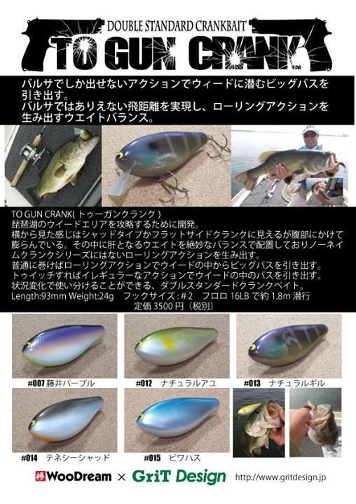 グリッドデザイン TO GUN CRANK  3色入荷_a0153216_23145268.jpg
