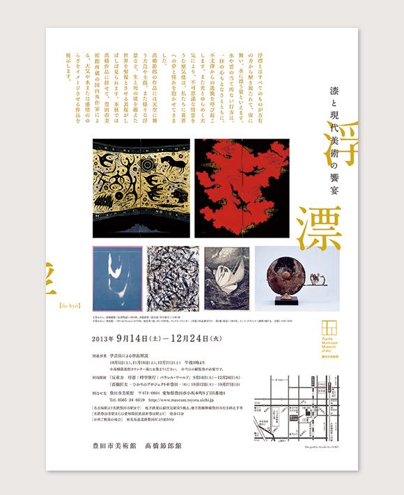 WORKS|浮漂 漆と現代美術の饗宴_e0206124_15492022.jpg