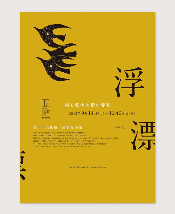 WORKS|浮漂 漆と現代美術の饗宴_e0206124_15492240.jpg