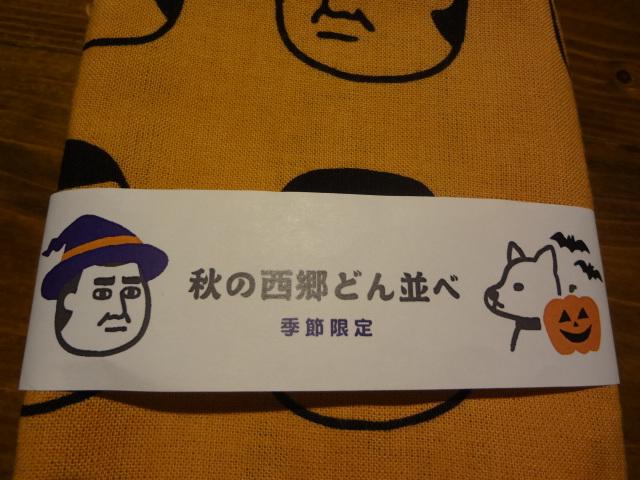 本日の手ぬぐい(西郷どん)_f0148927_228386.jpg