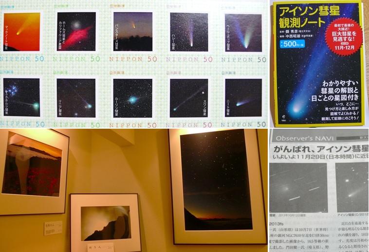 アイソン彗星大接近記念切手、がんばれアイソン!!_a0212730_2159417.jpg
