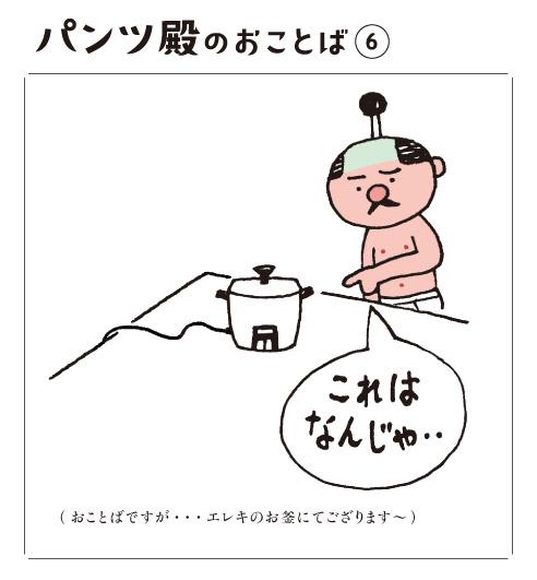 パンツ殿のおことばー6_a0249132_9333614.jpg
