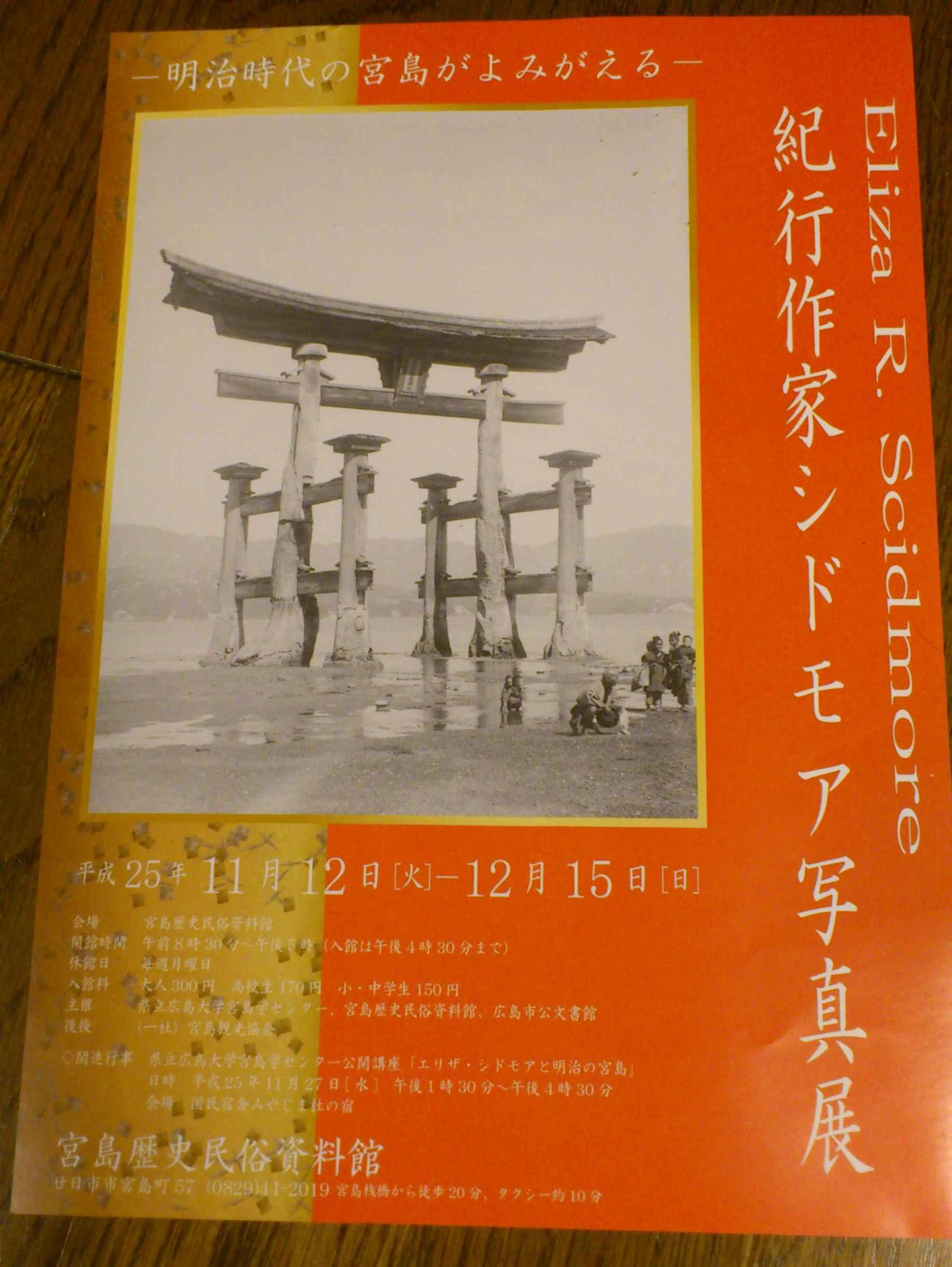 宮島歴史民俗資料館_b0197533_2127458.jpg