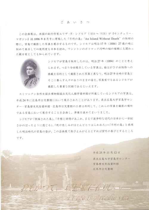 宮島歴史民俗資料館_b0197533_21452864.jpg