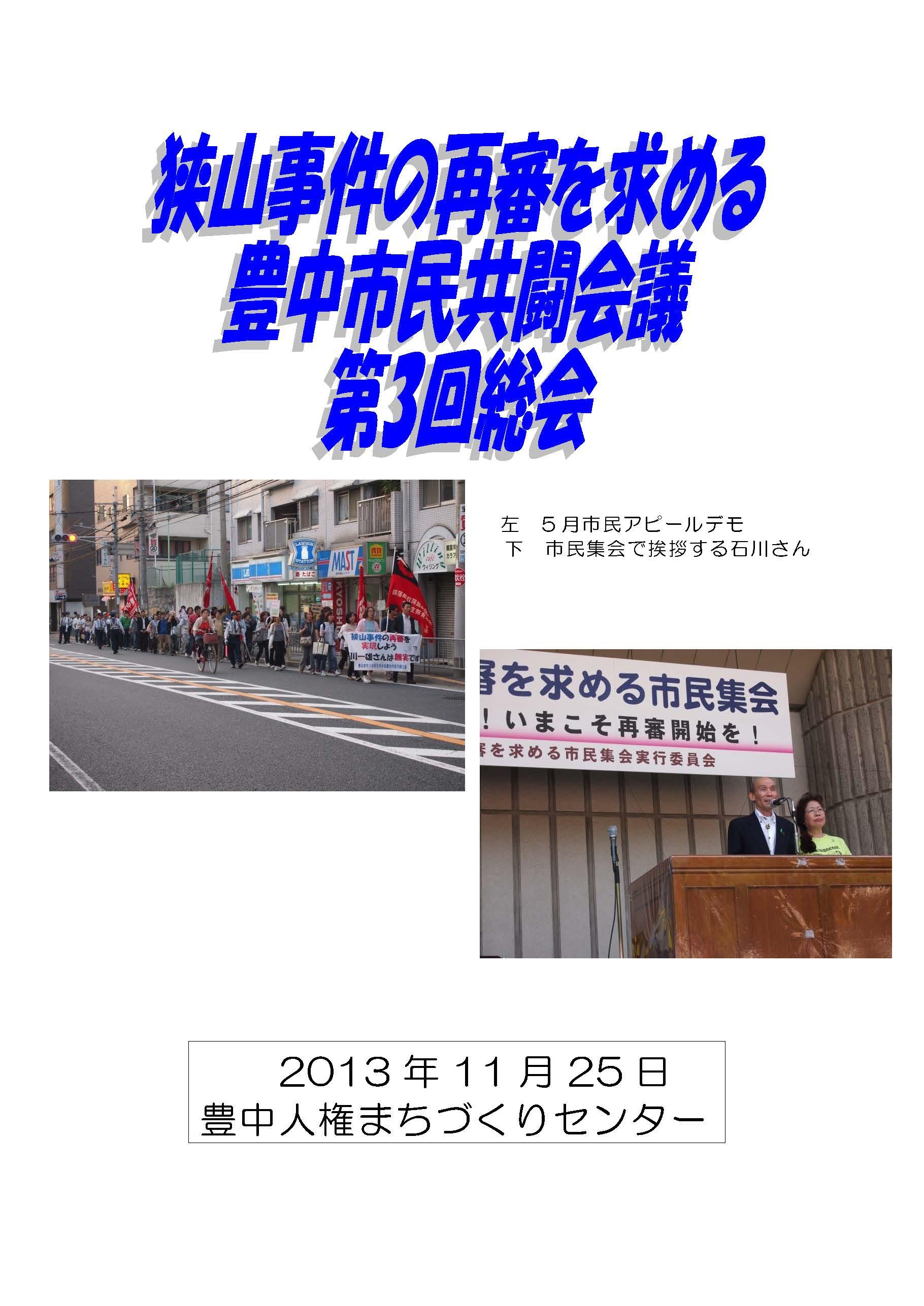 豊中狭山共闘第3回総会議案書より_d0024438_19294187.jpg