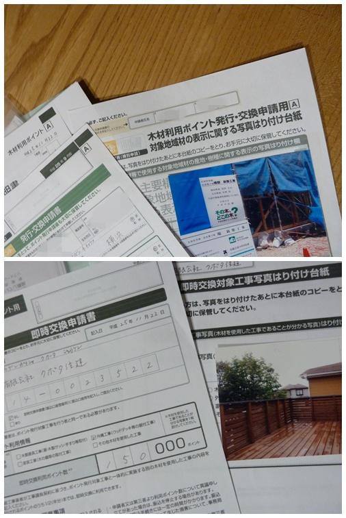 木材利用ポイント初申請☆_c0152341_233096.jpg