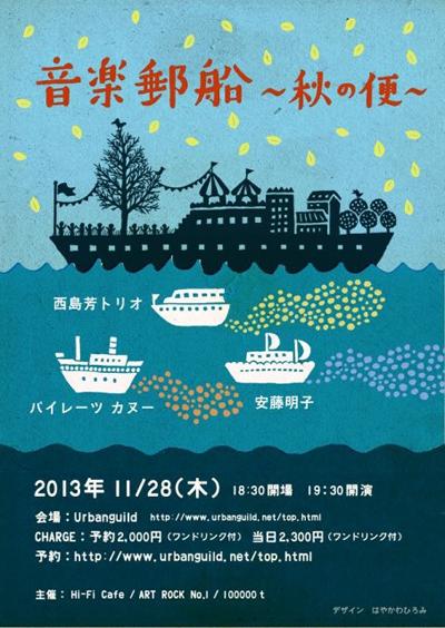『音楽郵船 ~秋の便~』_e0230141_1573559.jpg