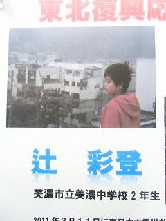 東北復興応援写真展_a0272042_19514578.jpg