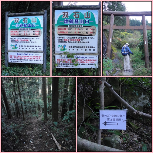 南九州の山、③・・・・双石山_e0164643_15164361.jpg