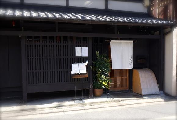 京都で食べた一番おいしかったもの。_b0199365_21523354.jpg