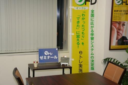 新宿のeトレショールームがモデル教室にリニューアル_a0299375_19353287.jpg