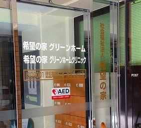 宝塚・希望の家さん発祥の地へ_a0277483_7445899.jpg
