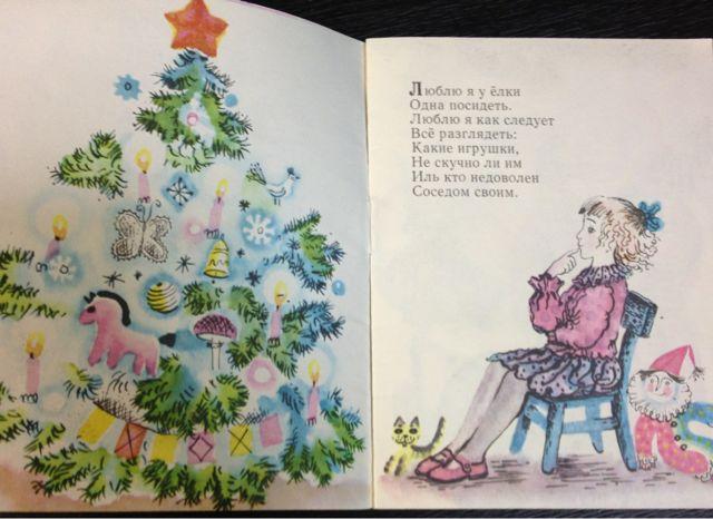 ロシアのちいさな絵本~クリスマスの絵本_e0152493_22342731.jpg