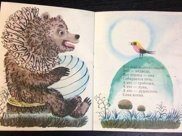 ロシアのちいさな絵本~クリスマスの絵本_e0152493_22342951.jpg