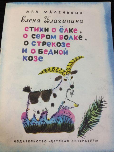 ロシアのちいさな絵本~クリスマスの絵本_e0152493_22343370.jpg