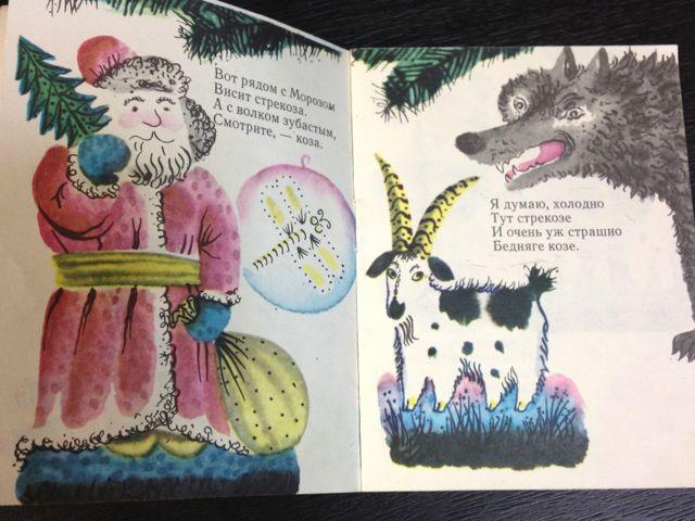 ロシアのちいさな絵本~クリスマスの絵本_e0152493_22343737.jpg