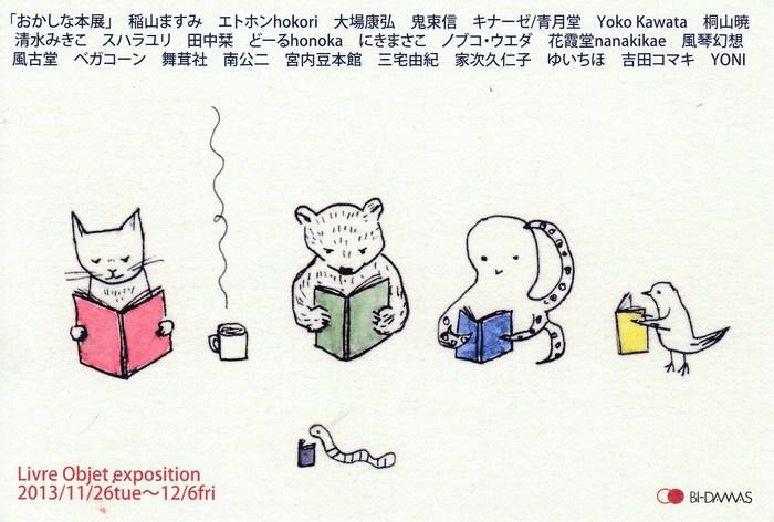 「おかしな本」展 ギャラリーびー玉 大阪_c0100195_12115953.jpg