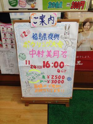 ☆からしまボウルさん☆_d0156996_19313740.jpg